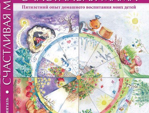 Книга «Счастливая мама. Пятилетний опыт домашнего воспитания моих детей»