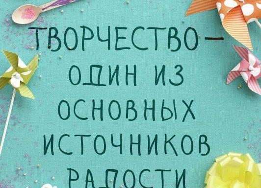 Онлайн-курс «Как развить в себе и детях творческое начало…»
