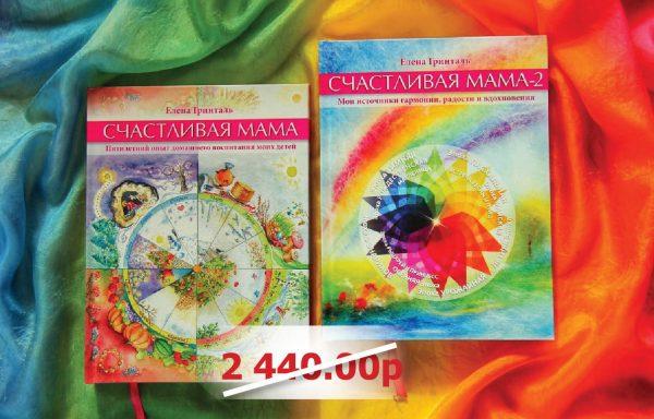 Две книги Елены Гринталь «Счастливая мама…»